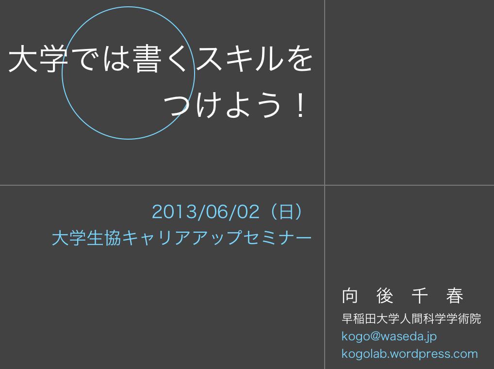 スクリーンショット 2013-06-25 22.30.05